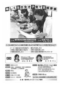 福井県で研修 ビデオ解析まで