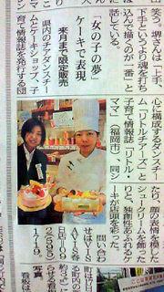 ☆ガールズケーキ・・・・の巻☆