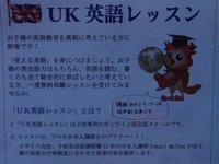 イギリスから・・・
