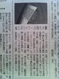 エアインシャワー省エネ大賞受賞♪♪♪