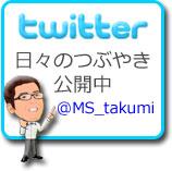 松村工のツイッターアカウント