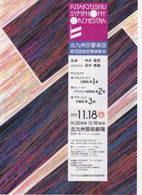 北九州交響楽団第108回定期演奏会
