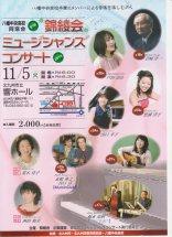 錦綾会ミュージシャンズコンサート2013