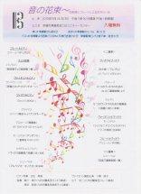 音の花束2013