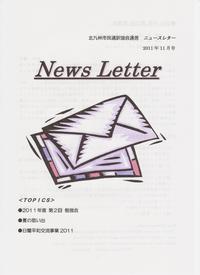 通訳協会会報2011.11