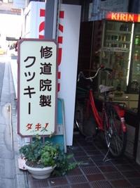 【京都】 修道院の乙女菓子