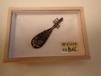 琵琶の象嵌アクセサリー