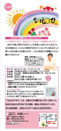 TNC 西日本文化サークル キャンセル待ちです!!!