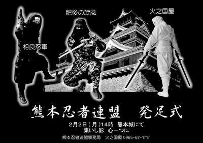 熊本忍者連盟