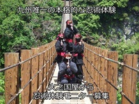 忍術体験モニター募集、九州唯一の本格的