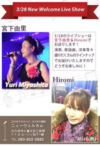 《Hiromi&宮下由里》ライブショー♪