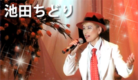 3/7は池田ちどりライブショー!