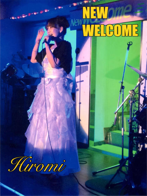 1月31日 Hiromiオンステージ 小倉ニューウェルカム