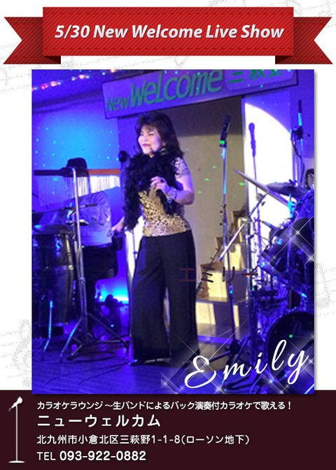 エミリー ライブ