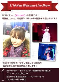 《リハ動画有り》Hiromiライブショー!