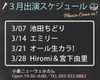 3月ライブショー出演スケジュール