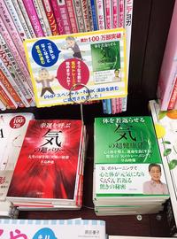 長崎ココウォークの宮脇書店にて~気のトレーニング!