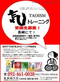 宮脇書店長崎店にて、気のトレーニング! ~
