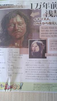 1万年前のイギリス人