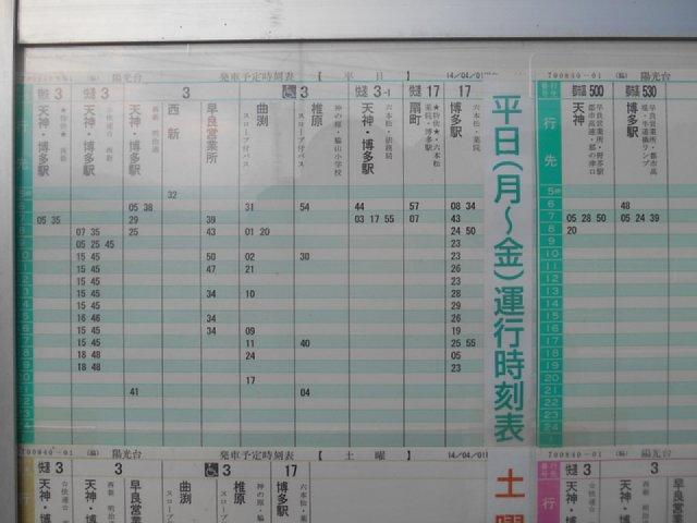 2015年3月21日改正内野陽光台