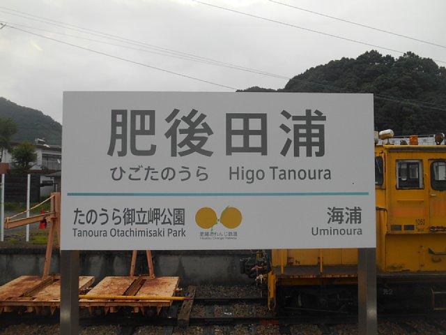ほぼ西鉄バスの旅:肥後田浦駅