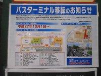 熊本交通センター最終日