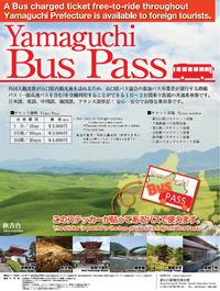 外国人観光客向け山口県内バス共通乗り放題乗車券「Yamaguchi Bus Pass」を発売します。