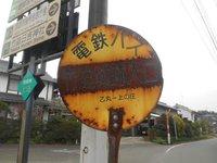 竹迫城跡入口