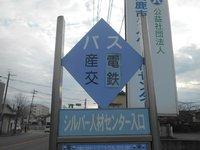 熊本交通センター(仮)