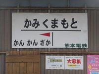 上熊本駅前