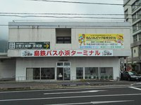 島鉄バス小浜ターミナル