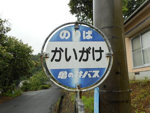 かいがけ(鎰掛)