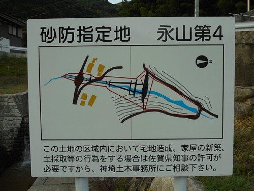 西鉄最終日の永山