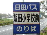 飯田小学校前から千町無田循環