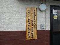 日田バス杷木