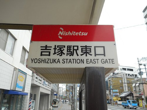 吉塚駅東口
