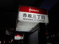赤坂三丁目