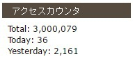 3000000PV到達御礼