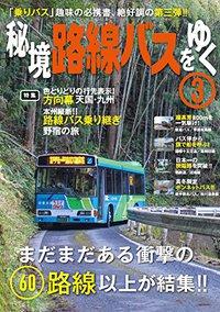 秘境路線バスをゆく3発売