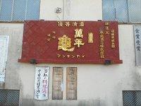 萬年龜原田入口