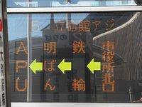 別府駅西口で亀の井バスのレア路線を確認する