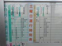 2017年3月25日ダイヤ改正 星の原団地複乗廃止その2