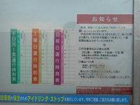 2017年3月25日ダイヤ改正 「95」金田三丁目廃止