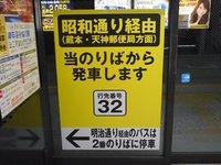 博多バスターミナル 2番3番のりば交換