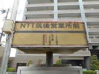 NTT筑後営業所前