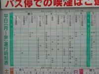 松島一丁目の乗継需要