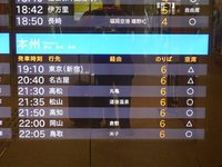 エアロクイーンはかた号プレミアムで東京へ