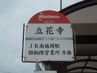 立花寺(りゅうげじ)