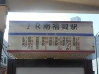 福岡市最東端の西鉄バス停:今里