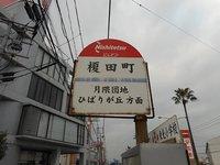 榎田町改正
